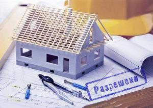 Обращайтесь к нам, чтобы получить разрешение на строительство
