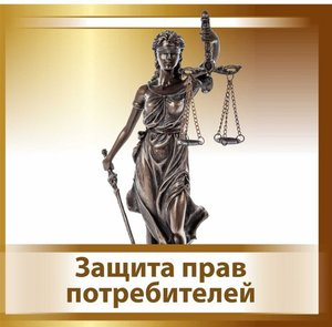 Организация по защите прав потребителей