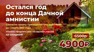 Акция! Дом по дачной амнистии — за 4900 руб.
