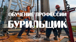 Обучение профессии - бурильщик в Оренбурге