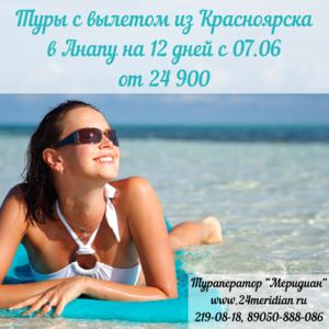 Отличные варианты туров из Красноярска в Анапу с 07. 06 на 12 дней от 24 900! Туроператор Меридиан, 219-08-18
