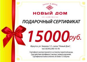 Распечатай сертификат и получи скидку на покупку, Акция до 30 августа 2015 года