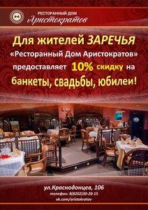 Предлагаем скидку 10% для жителей Заречья