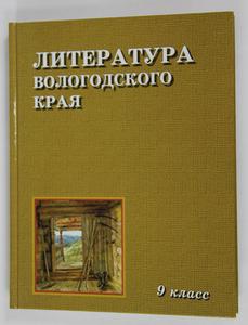 Купить литературу Вологодского края