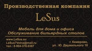 LeSus Мебельное производство в Кемерово