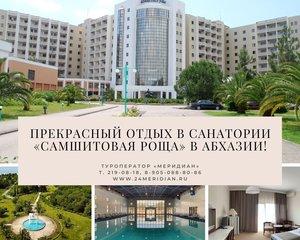 """Туроператор """"Меридиан"""" рекомендует санаторий «Самшитовая роща» 4* Абхазия!"""