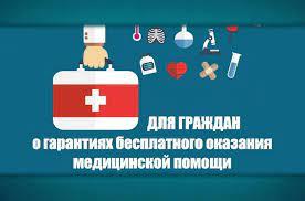 Постановление Правительства РФ о бесплатной медицинской помощи