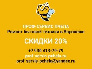 Срочный ремонт бытовой техники на дому в Воронеже