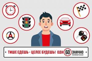 Нарушение скоростного режима является ключевым фактором риска смертности и травматизма на дорогах!