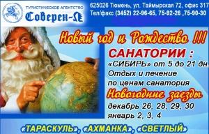 Новый год в санаториях Тюменской области