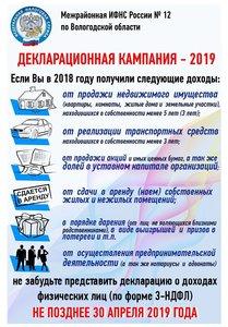 Декларационная кампания - 2019