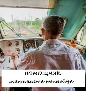 """Приглашаем получить профессию """"Помощник машиниста тепловоза"""" (без выезда на федеральные дороги)"""