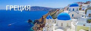 Горящие туры в Грецию - от 27 445 рублей!