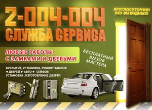 Вскрытие дверей в Ростове: быстро и качественно