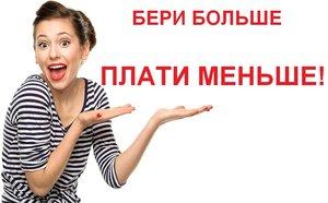 Бери больше - плати меньше! Только до 31 мая в Новокузнецке огромные скидки на мебель под заказ от объема.
