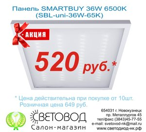 АКЦИЯ!!! Панель светодиодная SMARTBUY универсальная 36W 595*595 /6500K (SBL-uni-36W-65K) 520 руб!!!