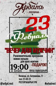 """Вечер для мужчин в ресторане """"АрбатЪ"""""""