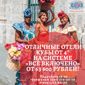 """🌊 Выгодный отдых на Кубе в отелях от 4* по системе """"все включено"""" на 10 ночей от 63 600 рублей на персону при 2-местном размещении! ✈Вылеты 23. 11. 2020 и 24. 11. 2020 ❗Звоните скорее нам: (391) 219-08-18, 8-905-088-80-86"""