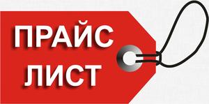 ПРЕЙСКУРАНТ ООО «МЦИТ «МЕДАКС»