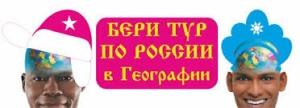 Отдыхай в России с Географией!