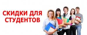 Скидки для студентов и учащихся!