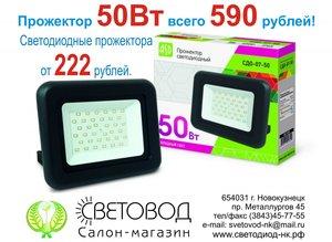 Светодиодные прожектора от 222 руб!!!