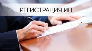 Помощь с регистрацией ИП в Вологде