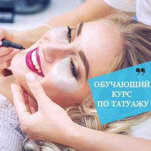 Набор студентов на курс Перманентный макияж