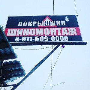 Шиномонтаж на Щетинина 3 закрыт на реконструкцию!
