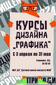 """Курсы дизайна """"Графика"""" - с 3 апреля по 31 мая."""