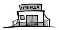 Торговое помещение (аренда) Череповец
