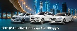 Скидки на LIFAN до 190 000 рублей