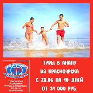 Выгодные туры в Анапу 28. 06 на 10 дней с прямым перелетом из Красноярска от 31 000 руб.