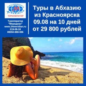 Выгодные туры в Абхазию из Красноярска с 09. 08 на 10 дней от 29 800 рублей! Туроператор Меридиан, 219-08-18