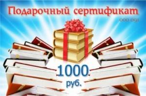 Подарочный Сертификат!