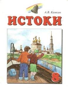 Заказать Истоки Вологда