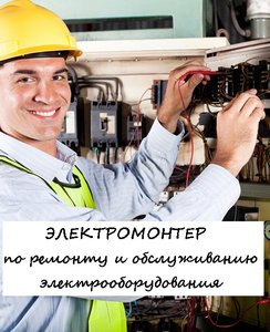 """Открыта запись на курс """"Электромонтер по ремонту и обслуживанию электрооборудования"""". Старт - 20 апреля 2020 года."""