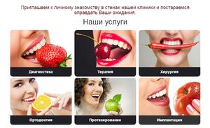 Стоматология на Новгородской