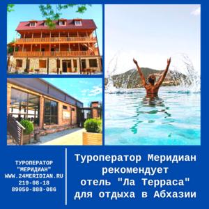 Для отдыха в Абхазии туроператор Меридиан рекомендует отель «Ла Терраса», Гудаута
