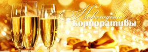 Незабываемый Новогодний вечер! Приглашаем вас провести новогодние корпоративные праздники в кафе «Посейдон» !