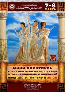 Мини – спектакль на основе древнегреческих мифов о Геракле и амазонках.