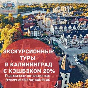💥Экскурсионные туры в Калининград с кэшбеком 20%! 💥 💳 При 100% оплате тура картой платежной системы МИР до 05. 12. 2020г. и периоде поездки с 21. 10. 2020г. по 10. 01. 2021г. , в течении 5 дней на Вашу карту вернется кэшбек 20% от стоимости тура, но не