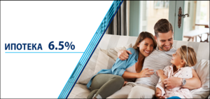 Ипотека 6, 5%