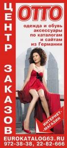 Модная одежда по лучшим европейским каталогам