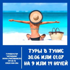 """Отличные предложения туров в Тунис по системе """"все включено"""" с вылетом 30. 06 или 01. 07 на 9 или 14 ночей"""