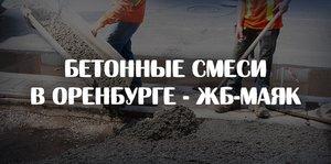 Бетонные смеси в Оренбурге - ЖБ-Маяк