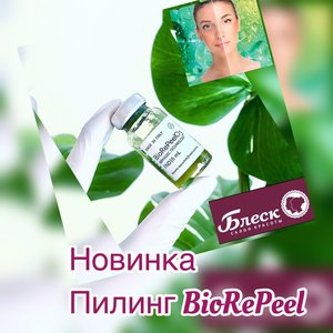 Пилинг Биорепил (BiorepeelCl3)