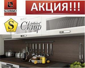 """Мебельные щиты фабрики """"Скиф""""из коллекции прошлого года всего 990 руб."""