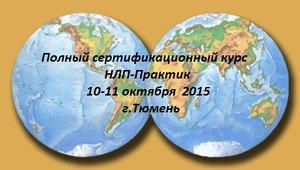 Полный сертификационный курс НЛП-Практик 10 и 17 октября