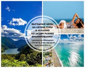 """✨Отдых в Абхазии по очень выгодным ценам по акции раннее бронирование, туры от 27 900 руб. на 7, 9 или 14 дней! Туроператор """"Меридиан"""" т. 219-08-18, 8-905-088-80-86"""